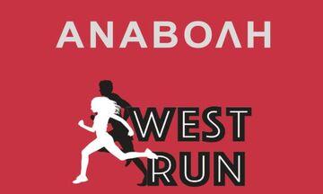 Αναβολή διεξαγωγής του West Run