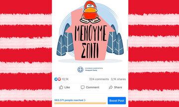 Η ανάρτηση του Red duckling για τον κορονοϊό που είδαν πάνω από 560.000 άνθρωποι