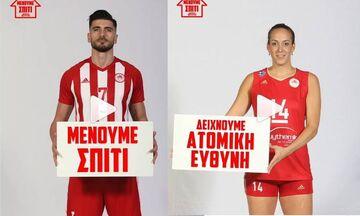 Ολυμπιακός: «Μένουμε Σπίτι - Θα νικήσουμε» (vid)
