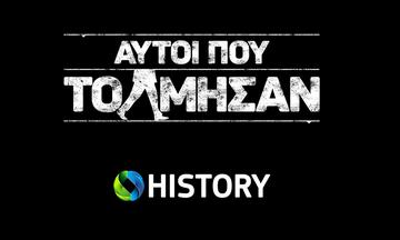 Cοsmote Tv δωρεάν όσο #Μένουμε σπίτι: Στο YouTube πρόγραμμα του History Channel (vid)