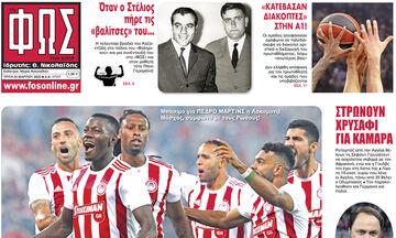 Εφημερίδες: Τα αθλητικά πρωτοσέλιδα της Τρίτης 24 Μαρτίου