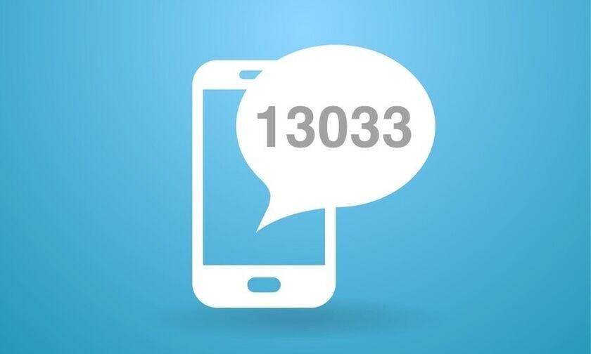 Ελλάδα: Περισσότερα από 1.000.000 sms στο 13033 σε μια μέρα