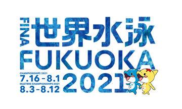Στον...αέρα το Παγκόσμιο Πρωτάθλημα Υγρού Στίβου 2021