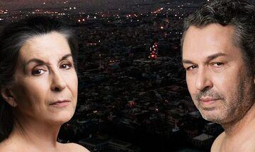 Δωρεάν από το Θέατρο Σταθμός: Online δυο παραστάσεις για το #Μένουμε_Σπίτι