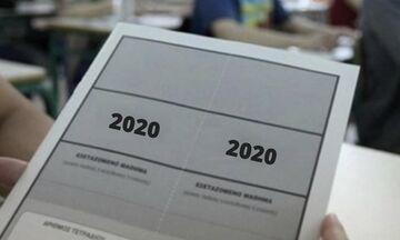 Πανελλαδικές εξετάσεις 2020: Από 30 Μαρτίου οι αιτήσεις συμμετοχής - Οι εγκύκλιοι για ΓΕΛ και ΕΠΑΛ