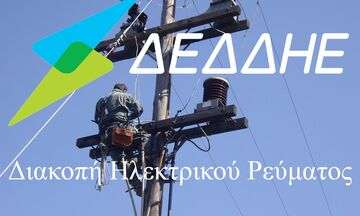 ΔΕΔΔΗΕ: Διακοπή ρεύματος σε Κερατσίνι, Αγ. Δημήτριο, Περιστέρι, Ταύρο