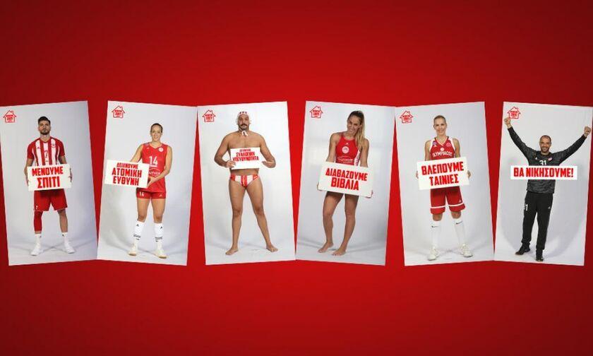 Το μήνυμα των αρχηγών του Ερασιτέχνη Ολυμπιακού (vid)