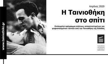 Online προβολές από την Ταινιοθήκη της Ελλάδος για το #Mένουμε_Σπίτι
