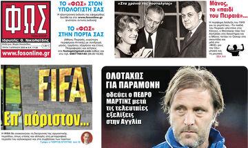 Εφημερίδες: Τα αθλητικά πρωτοσέλιδα της Τρίτης 7 Απριλίου