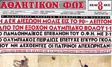 Το ΦΩΣ έχει γενέθλια: Το πρώτο editorial -Η υπόσχεση του Θόδωρου Νικολαΐδη πριν από 65 χρόνια (pics)