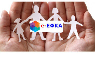e-ΕΦΚΑ: Οδηγίες σχετικά με τις μειωμένες ασφαλιστικές εισφορές Φεβρουαρίου, Μαρτίου