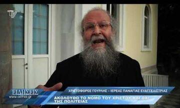 Ελεύθερος ο ιερέας στη Χίο: «Στα 60 μου χρόνια εμπλούτισα το βιογραφικό μου με μια σύλληψη» (vid)