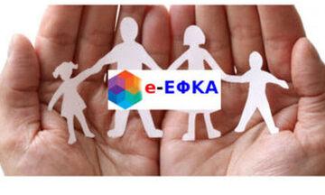 Από αύριο ξεκινάει η πληρωμή συντάξεων για ΟΓΑ-ΙΚΑ-ΝΑΤ-ΕΤΑΑ-ΟΑΕΕ