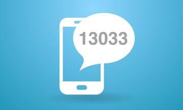 Κορονοϊός: Πότε θα σταματήσουν τα μηνύματα στο 13033