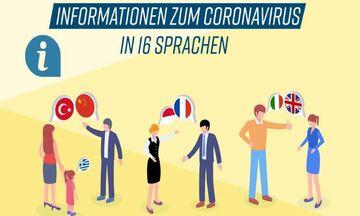 Το γερμανικό υπουργείο Υγείας απέσυρε το σκίτσο μετά τις αντιδράσεις