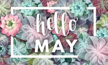 Μάιος 2020: Η μοναδική αργία και το εορτολόγιο του μήνα