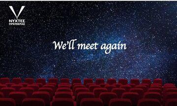 Ο κορονοϊός δεν πτοεί Athens Open Air Film Festival και «Νύχτες Πρεμιέρας»