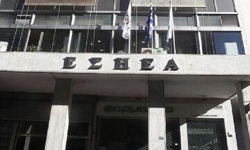 ΕΣΗΕΑ: Και δημοσιογράφοι με επίσχεση εργασίας το επίδομα των 800 ευρώ - Η διαδικασία