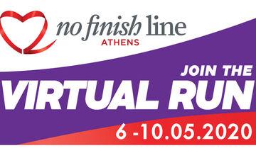 Την Τετάρτη 6/5 ο εικονικός αγώνας «No Finish Line»!