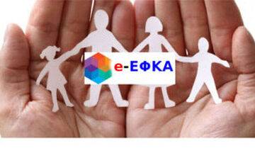 e-ΕΦΚΑ: Η διαδικασία για την απονομή των συντάξεων ηλεκτρονικά