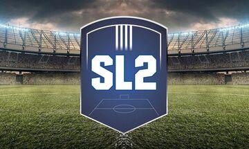 Super League 2: Οι προϋποθέσεις της ΓΓΑ για την έναρξη των προπονήσεων