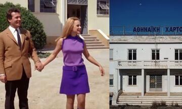 Πού και πώς είναι σήμερα το εργοστάσιο όπου γυρίστηκε η ταινία «Η κόρη μου η σοσιαλίστρια»