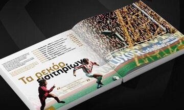 Super League: Αφιέρωμα - 60 χρόνια Α' Εθνική: Το ματς που κατέχει το ρεκόρ εισιτηρίων!