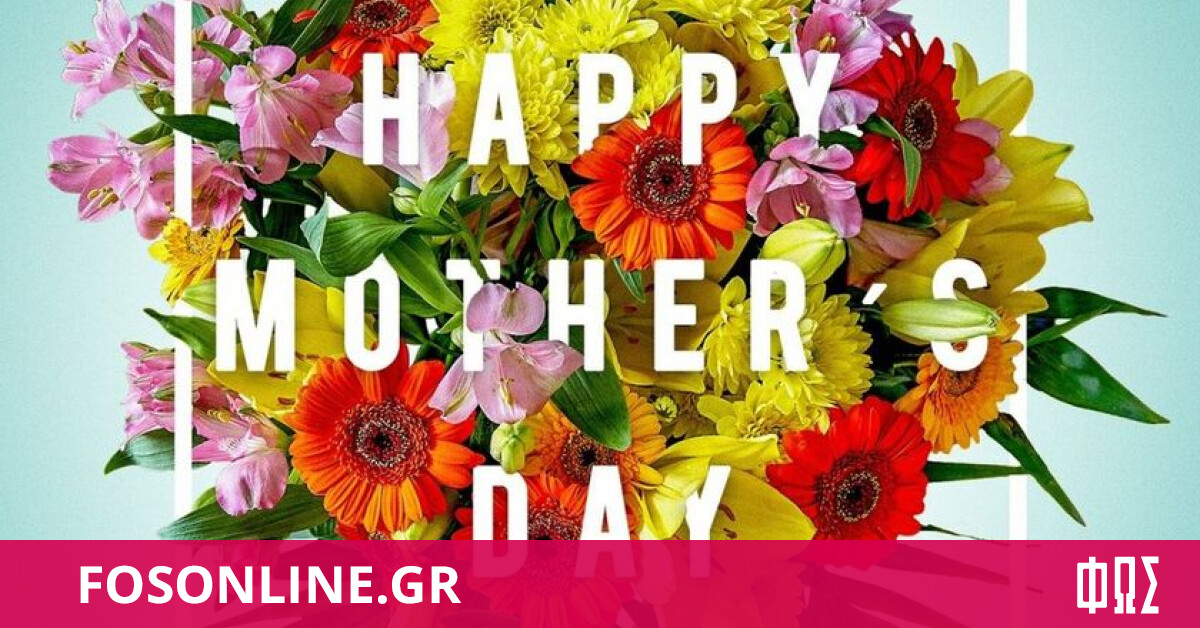 Εορτολόγιο: Γιορτάζουν σήμερα, Κυριακή 10 Μαΐου – Γιορτή της Μητέρας