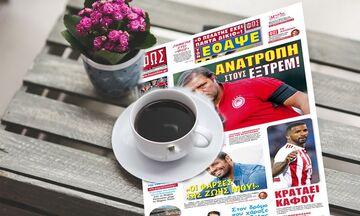 Εφημερίδες: Τα αθλητικά πρωτοσέλιδα της Δευτέρας 11 Μαΐου