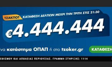 ΤΖΟΚΕΡ: Κληρώνει σήμερα Τρίτη (12/5) και μοιράζει σχεδόν 4,5 εκατομμύρια!