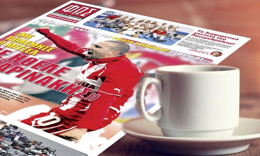 Εφημερίδες: Τα αθλητικά πρωτοσέλιδα της Πέμπτης 14 Μαΐου