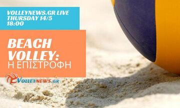 Γιώργος Μαυρωτάς στην εκπομπή  για το Beach Volley (14/5, 18.00)