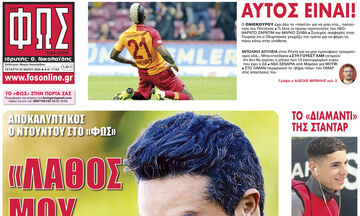 Εφημερίδες: Τα αθλητικά πρωτοσέλιδα της Τετάρτης 20 Μαΐου