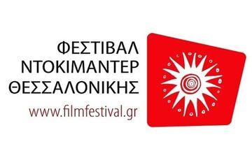 «Από αγκάθι ρόδο: Σέντρα», στο φεστιβάλ Ντοκιμαντέρ Θεσσαλονίκης