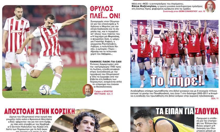 Εφημερίδες: Τα αθλητικά πρωτοσέλιδα της Πέμπτης 21 Μαΐου
