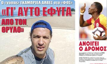 Εφημερίδες: Τα αθλητικά πρωτοσέλιδα του Σαββάτου 23 Μαΐου