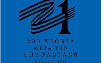 Αποσύρθηκε από την επιτροπή «Ελλάδα 2021» ανάρτηση για τον Γ. Καραϊσκάκη (pics)