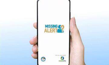 Missing Alert App: Εφαρμογή για κινητά που βοηθά στον ταχύτερο εντοπισμό αγνοουμένων