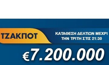 ΤΖΟΚΕΡ: Κληρώνει σήμερα Τρίτη (26/5) και μοιράζει πάνω από 7 εκατομμύρια ευρώ!