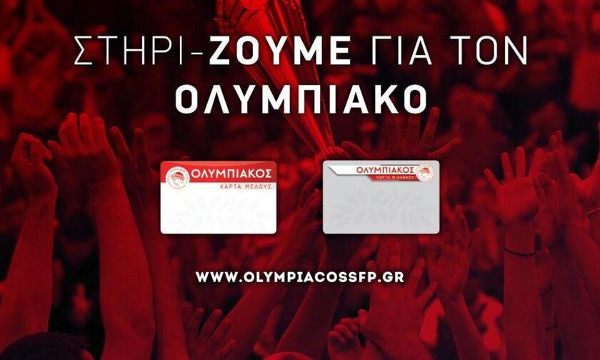 Ολυμπιακός: Ξεκινάει η διάθεση της Κάρτας Μέλους και Κάρτας Φιλάθλου την 1η Ιουνίου