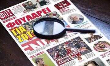 Εφημερίδες: Τα αθλητικά πρωτοσέλιδα της Παρασκευής 29 Μαΐου