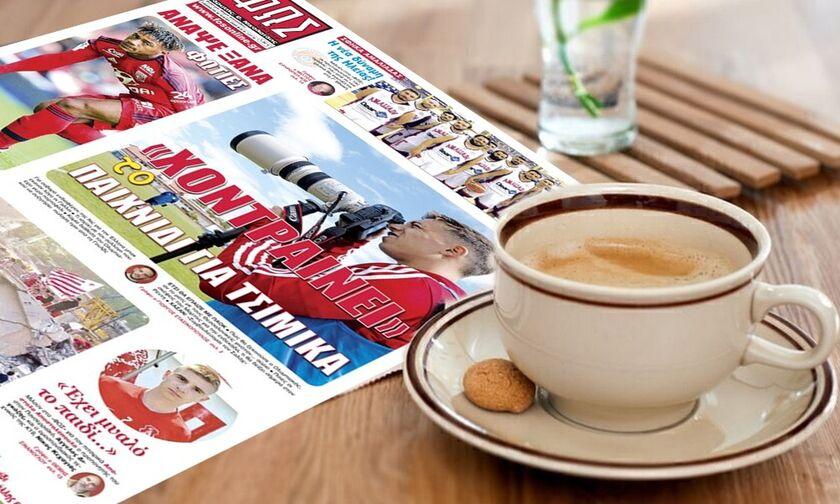 Εφημερίδες: Τα αθλητικά πρωτοσέλιδα του Σαββάτου 30 Μαΐου