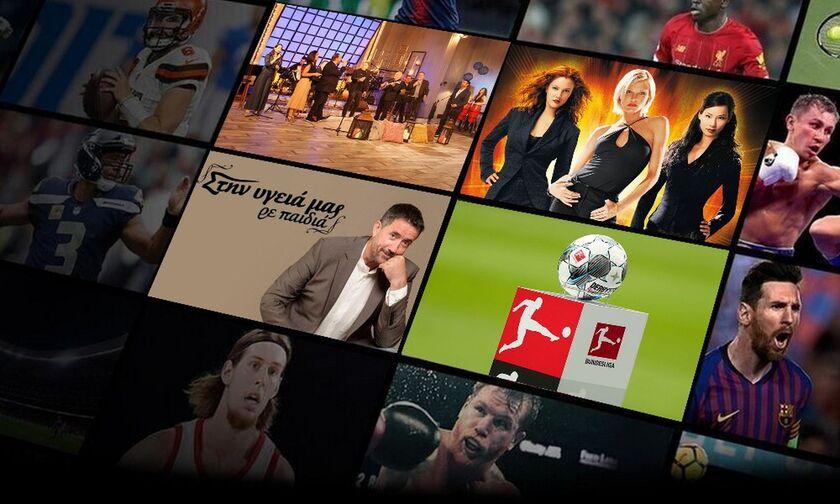 Τηλεοπτικό πρόγραμμα: Τα κανάλια για Μπάγερν - Φορτούνα, Σάλκε - Βέρντερ, ταινίες και τραγούδι