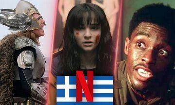 Τι θα δούμε στο ελληνικό Netflix τον Ιούνιο;