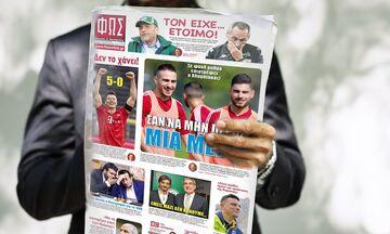 Εφημερίδες: Τα αθλητικά πρωτοσέλιδα της Κυριακής 31 Μαΐου