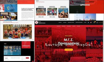 Η «κόκκινη» επίσημη Πανσερραϊκή ενημέρωση στο «www.mgspanserraikos.gr»!