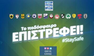 Τηλεδιάσκεψη της Super League την Παρασκευή (5/6)