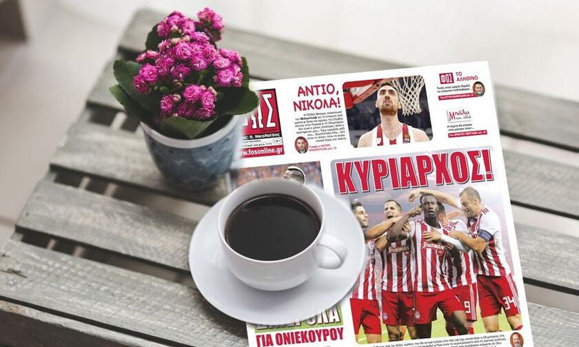Εφημερίδες: Τα αθλητικά πρωτοσέλιδα της Τετάρτης 3 Ιουνίου