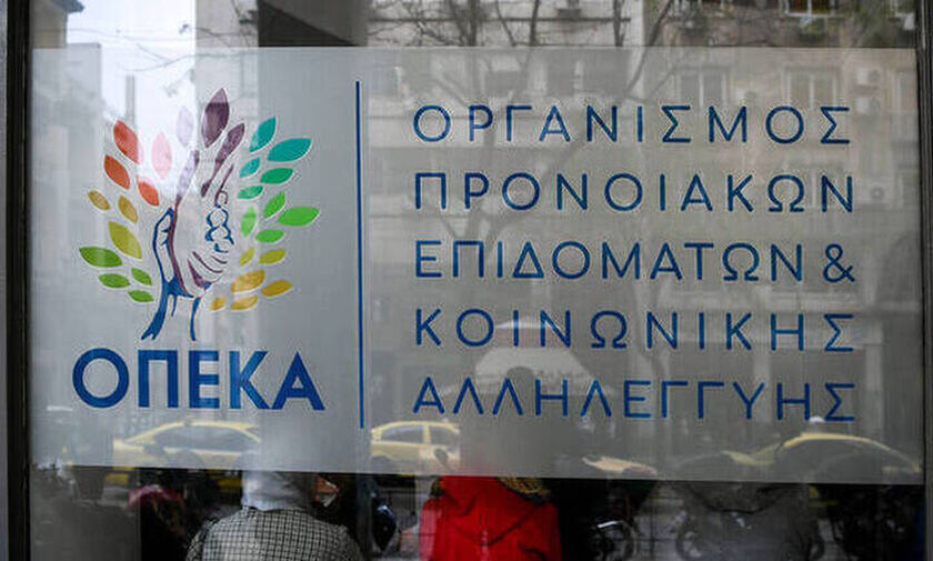 ΟΠΕΚΑ - Κοινωνικός τουρισμός, εκδρομές, δωρεάν βιβλία - θέατρα: Ημερομηνίες για αιτήσεις