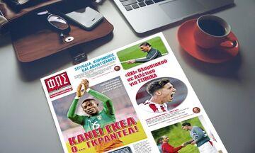 Εφημερίδες: Τα αθλητικά πρωτοσέλιδα της Πέμπτης 4 Ιουνίου